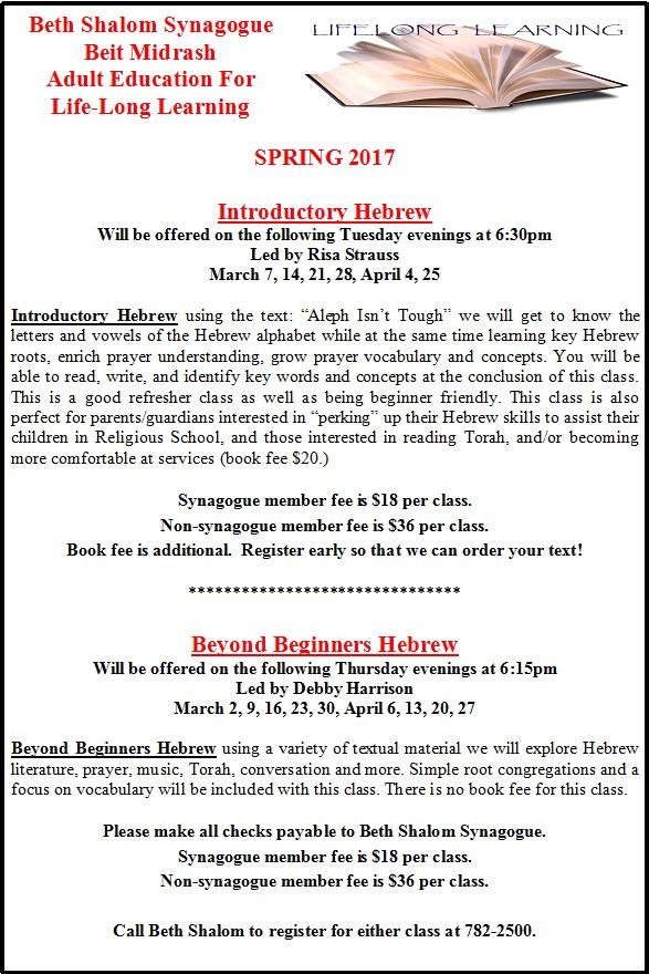Website ad - Hebrew classes - Spring 2017